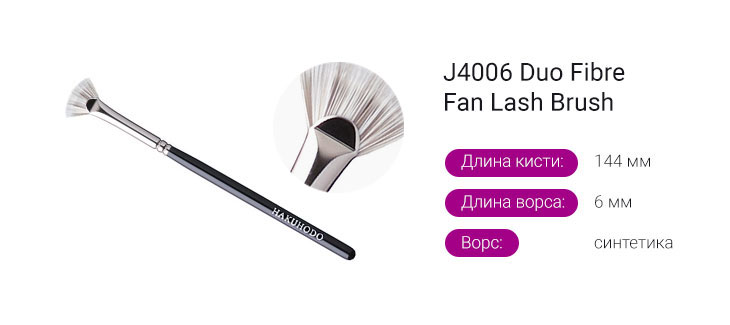 J4006 Duo Fibre Fan Lash Brush