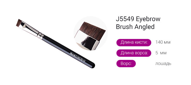 J5549 Eyebrow Brush Angled