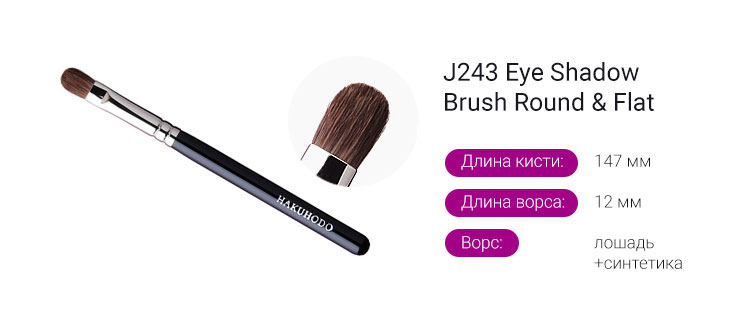 J243 Eye Shadow Brush Round & Flat