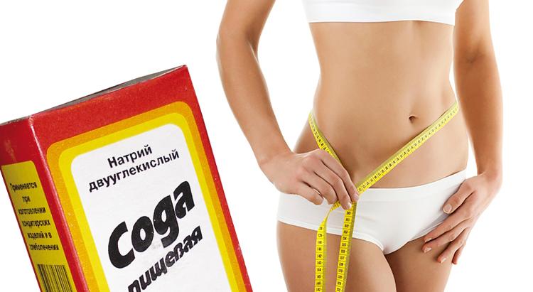 как похудеть на содовой диете