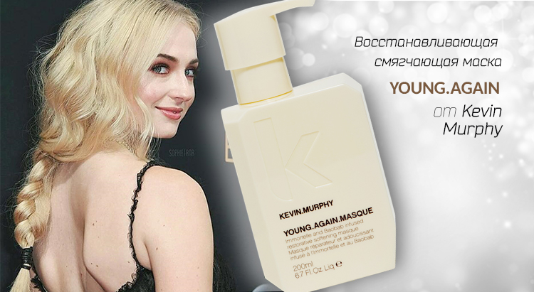 Софи Тернер и маска для волос Young.Again.Masque, Kevin.Murphy