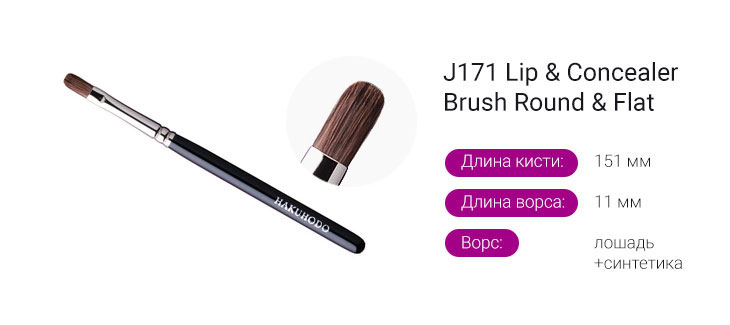 J171 Lip & Concealer Brush Round & Flat