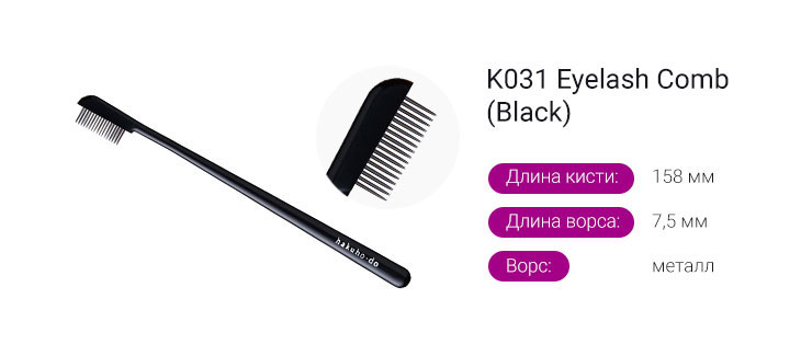 K031 Eyelash Comb (Black)