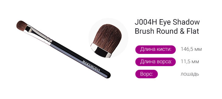 J004H Eye Shadow Brush Round & Flat