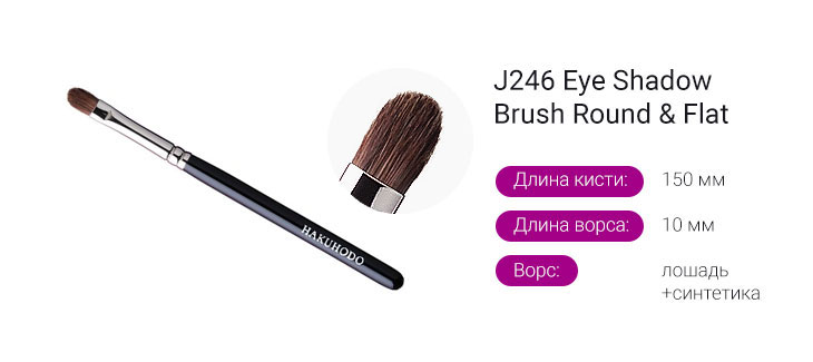 J246 Eye Shadow Brush Round & Flat